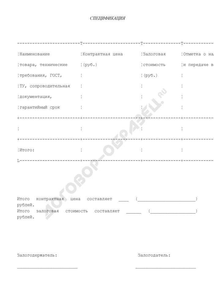 Спецификация товара (приложение к договору залога имущества). Страница 1