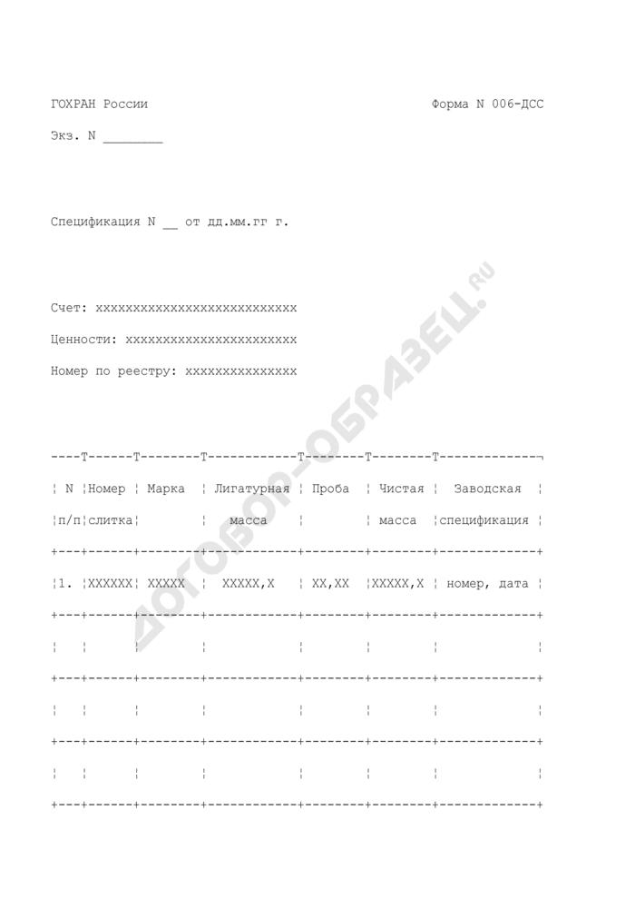 Спецификация ценностей. Форма N 006-ДСС. Страница 1