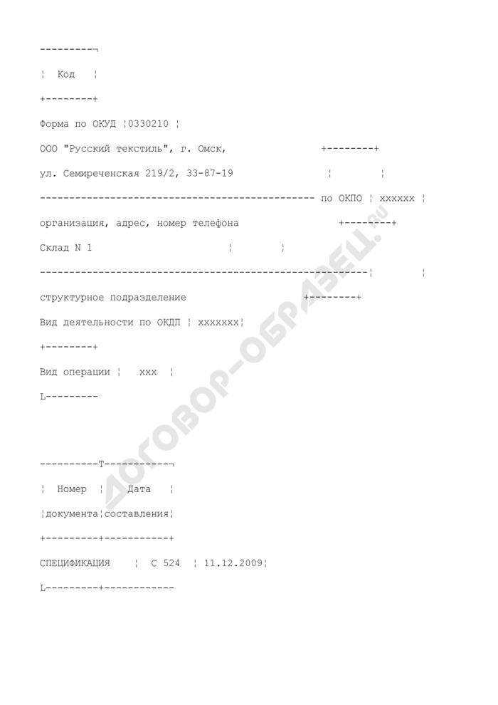 Спецификация. Унифицированная форма N ТОРГ-10 (пример заполнения). Страница 1