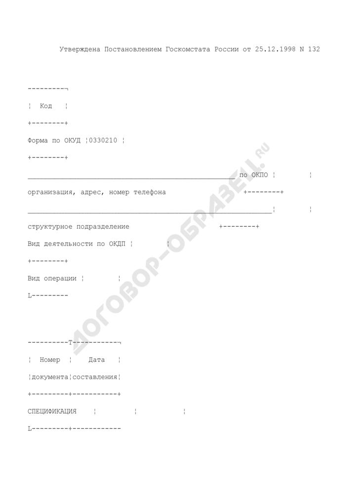 Спецификация. Унифицированная форма N ТОРГ-10. Страница 1