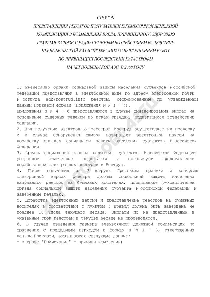 Способ представления реестров получателей ежемесячной денежной компенсации в возмещение вреда, причиненного здоровью граждан в связи с радиационным воздействием вследствие чернобыльской катастрофы либо с выполнением работ по ликвидации последствий катастрофы на чернобыльской АЭС, в 2008 году. Страница 1