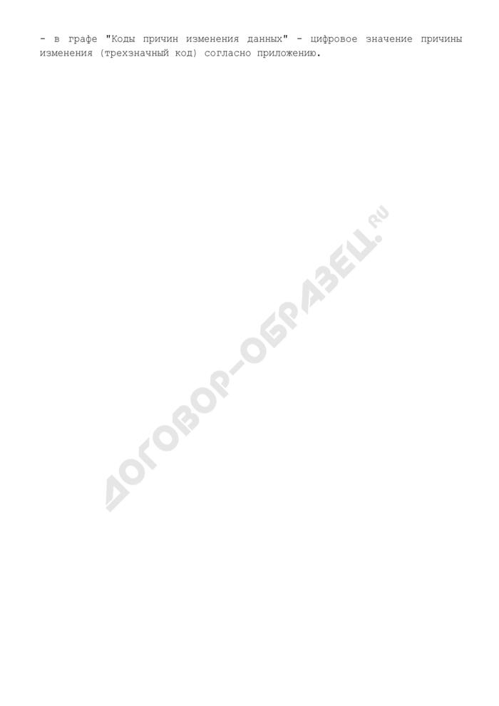 Способ представления реестров получателей ежемесячной денежной компенсации в возмещение вреда, причиненного здоровью граждан в связи с радиационным воздействием вследствие чернобыльской катастрофы либо с выполнением работ по ликвидации последствий катастрофы на чернобыльской АЭС, в 2008 году. Страница 2