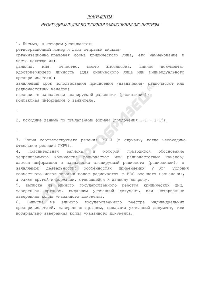 Документы, необходимые для получения заключения экспертизы радиочастотной службы для РЭС гражданского назначения. Страница 1
