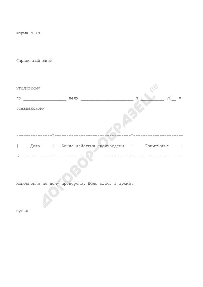 Справочный лист. Форма N 19. Страница 1
