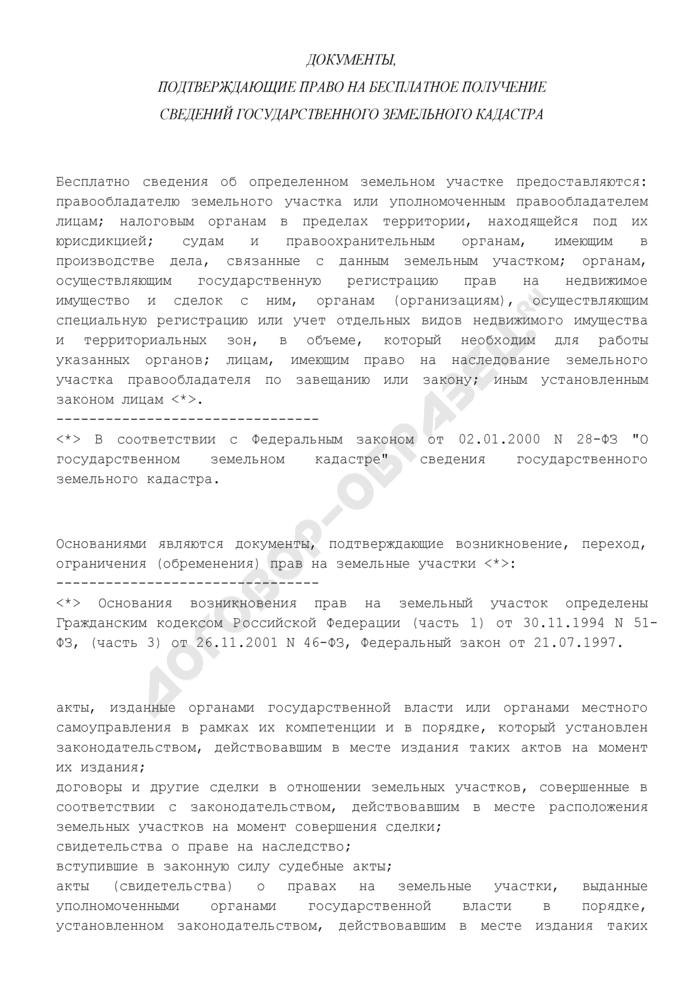 Документы, подтверждающие право на бесплатное получение сведений государственного земельного кадастра. Страница 1
