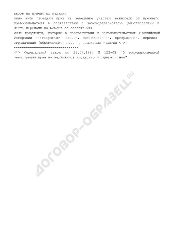 Документы, подтверждающие право на бесплатное получение сведений государственного земельного кадастра. Страница 2