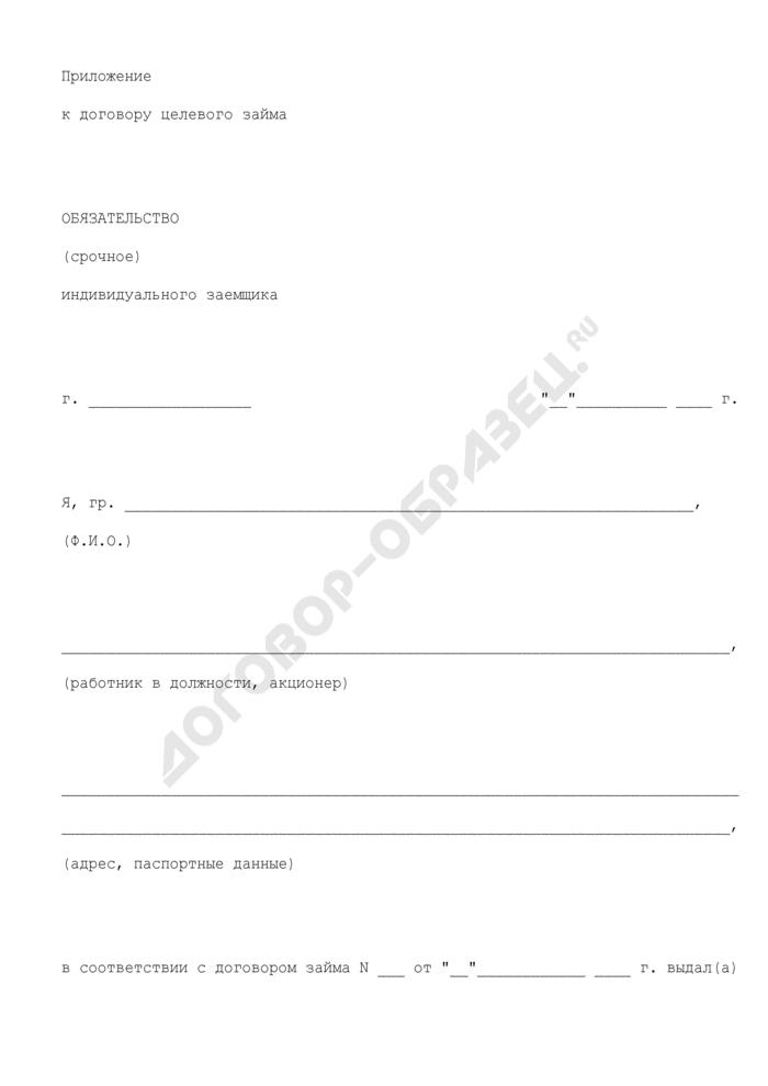 Срочное обязательство индивидуального заемщика (работника, акционера закрытого акционерного общества) по договору целевого займа (приложение к договору целевого займа). Страница 1
