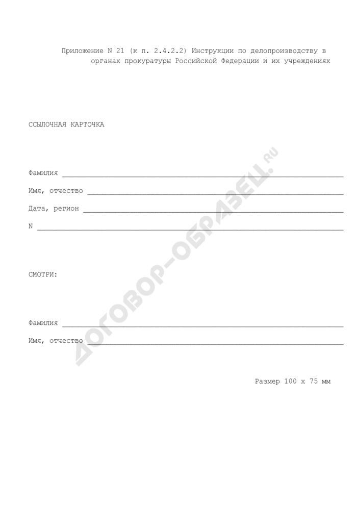 Ссылочная карточка на заявителя, если обращение поступило в органы прокуратуры Российской Федерации не от самого лица. Страница 1