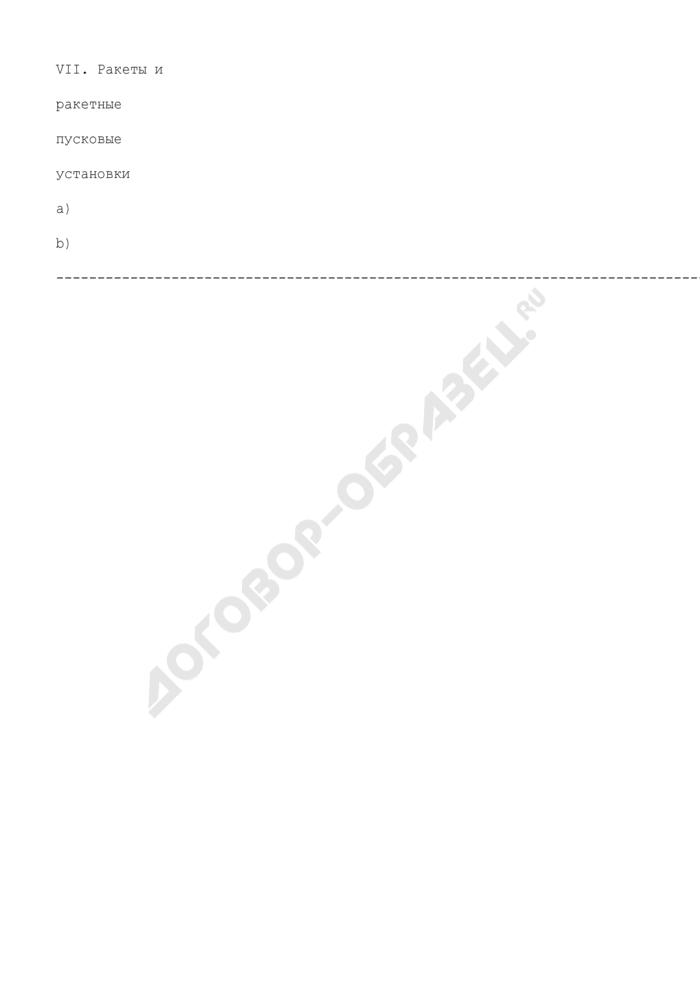Стандартизированная форма отчетности о международных поставках обычных вооружений (экспорт). Страница 3