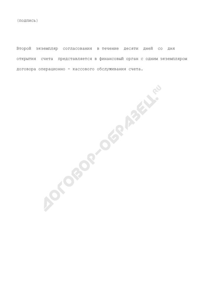 Стандартизированная форма согласования заявлений на открытие лицевого счета по учету средств бюджета города Москвы. Страница 3