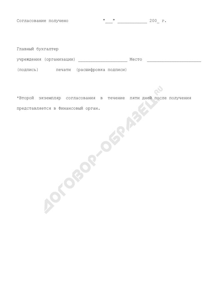 Стандартизированная форма согласования заявлений на открытие лицевого счета администратора источников финансирования дефицита бюджета города Москвы. Страница 3