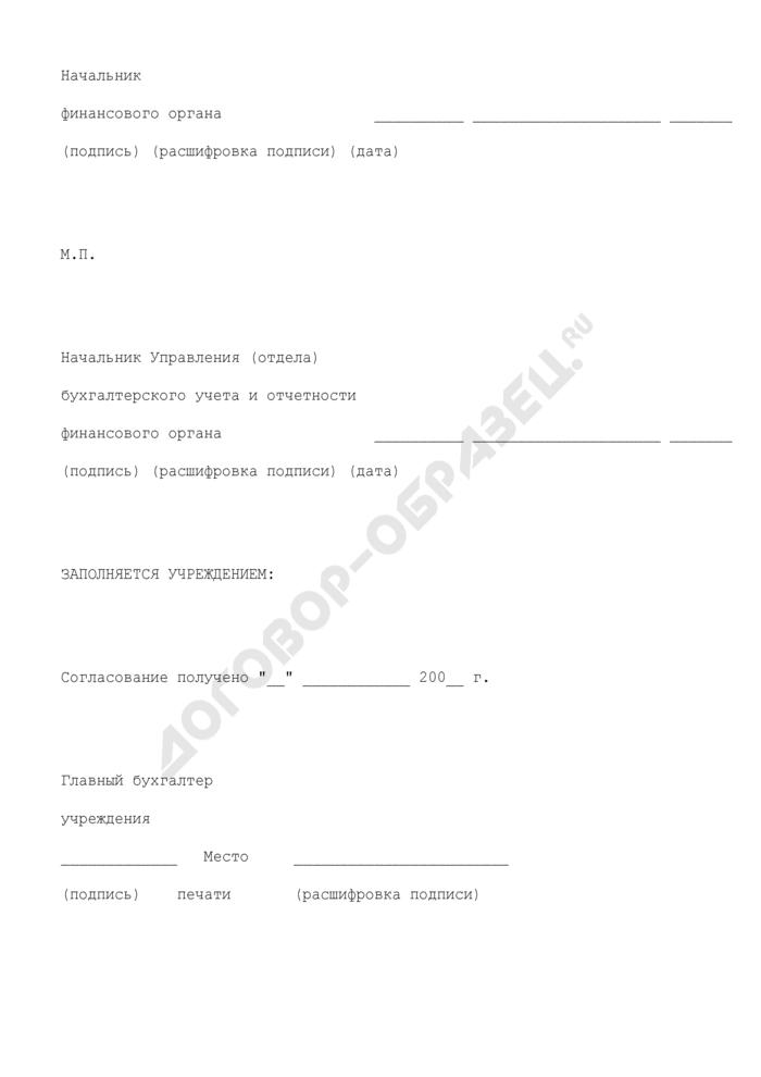 Стандартизированная форма согласования заявлений на открытие лицевого счета для учета операций со средствами, полученными от предпринимательской и иной приносящей доход деятельности (операций со средствами, поступающими во временное распоряжение). Страница 2