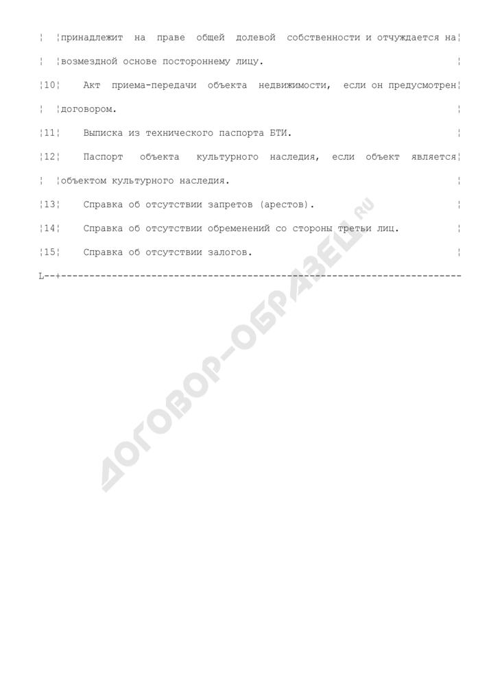 Документы, представляемые на государственную регистрацию права собственности на используемый объект недвижимости. Страница 2