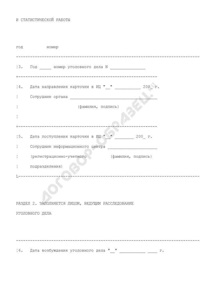 Статистическая карточка о движении уголовного дела. Форма N 3. Страница 2