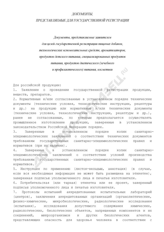 Документы, представляемые для государственной регистрации Федеральной службой по надзору в сфере защиты прав потребителей и благополучия человека. Страница 1