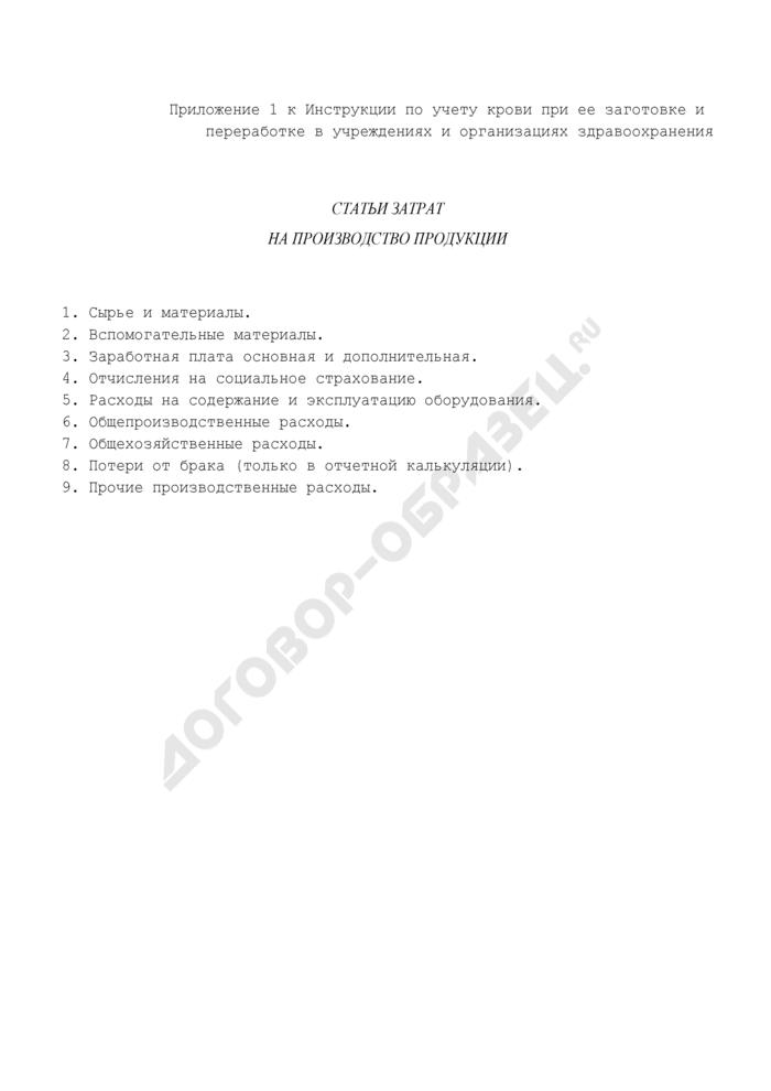 Статьи затрат на производство продукции. Страница 1
