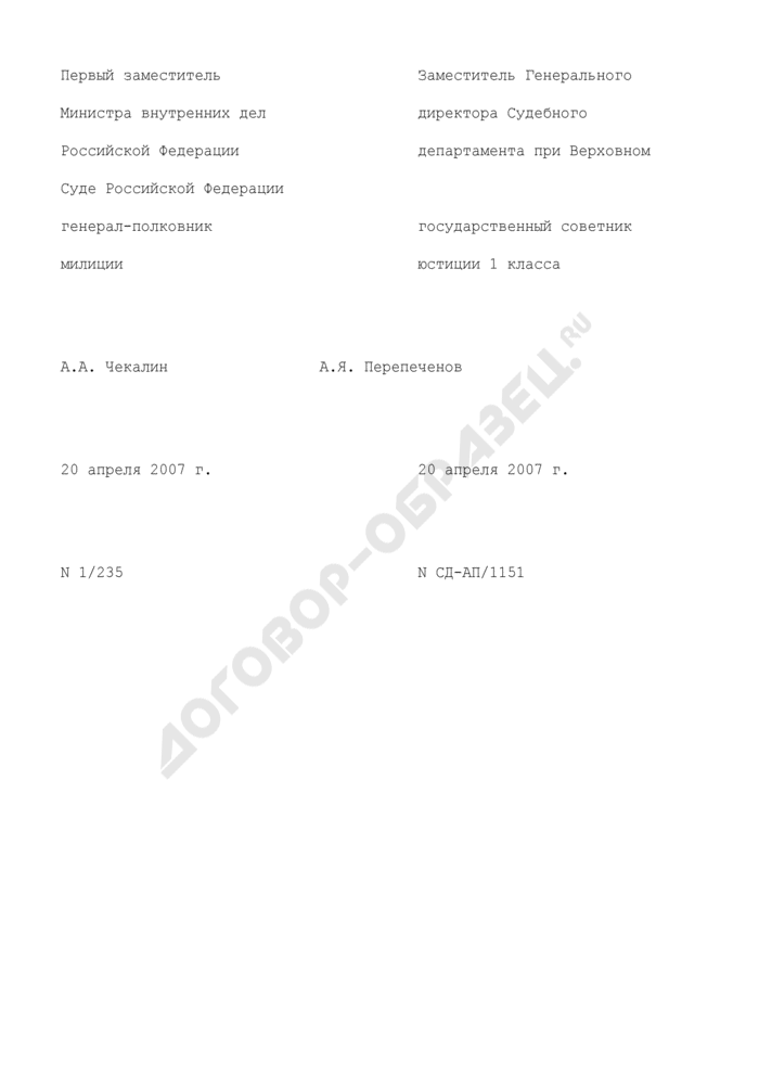 Документы, создаваемые от имени двух и более организаций. Страница 2