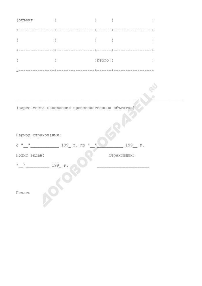 Страховой полис для страхования гражданской ответственности организаций, эксплуатирующих опасные производственные объекты. Страница 2