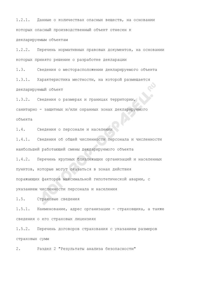 Структура декларации промышленной безопасности и приложений к ней. Страница 2