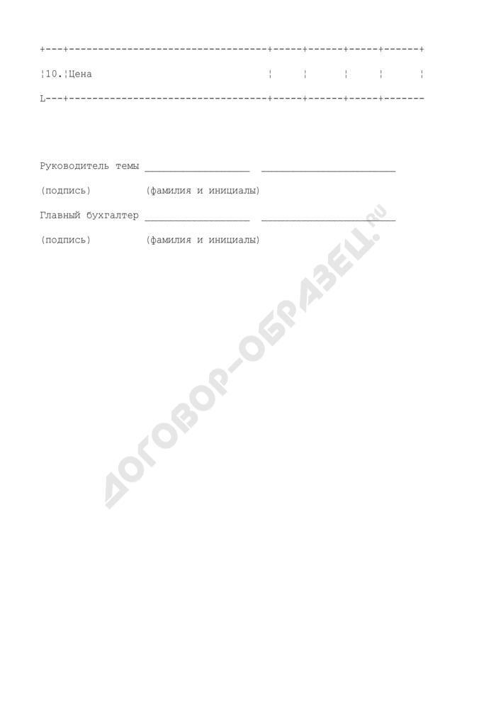 Структура контрактной цены (приложение к протоколу согласования контрактной (ориентировочной) цены на проведение работ по государственному контракту на выполнение научно-исследовательской (опытно-конструкторской) работы). Страница 3