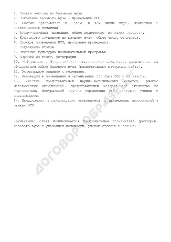 Структура отчета базового вуза об организации и проведении Всероссийской студенческой олимпиады (III тур). Форма N 3. Страница 1
