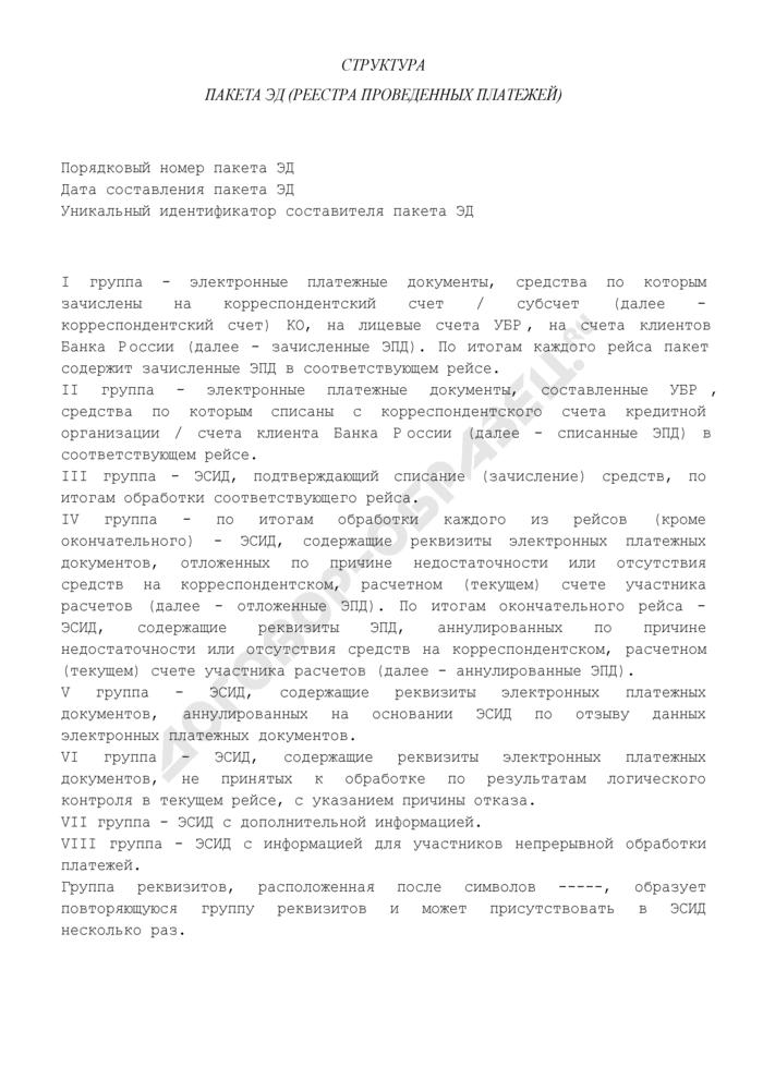 Структура пакета ЭД (реестра проведенных платежей). Страница 1