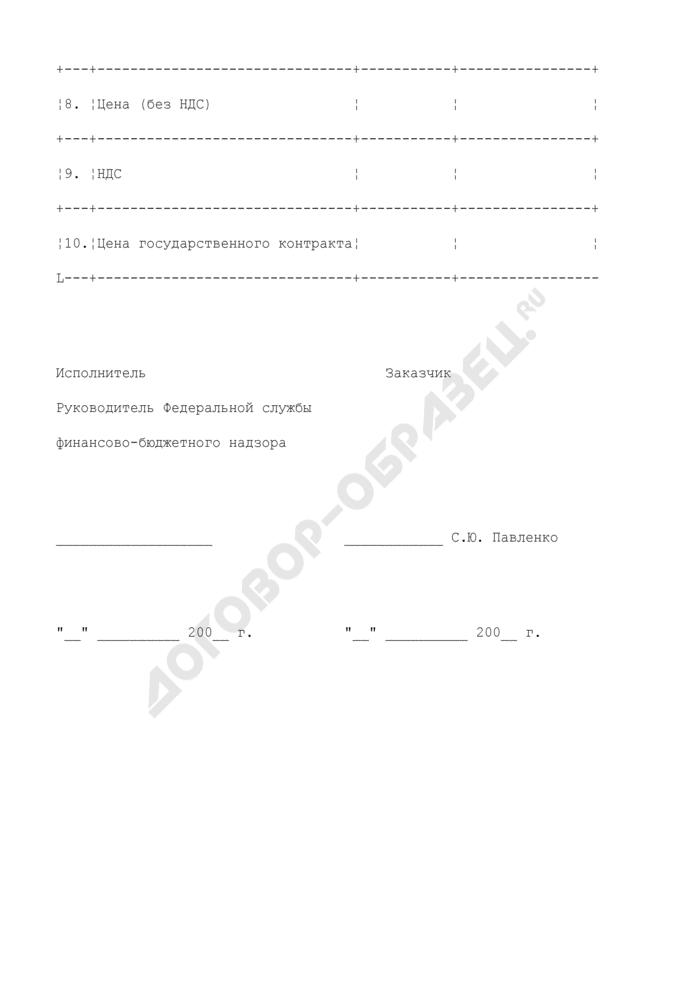 Структура цены (приложение к государственному контракту на разработку и внедрение модулей по информационному обмену между Росфиннадзором и Казначейством России). Страница 2