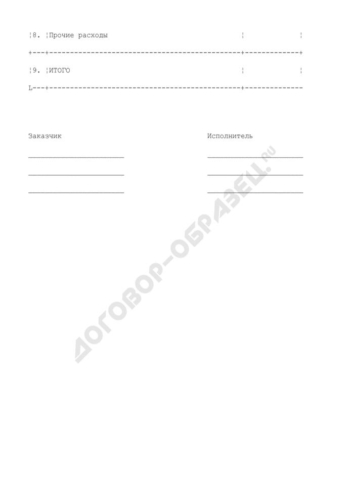 Структура цены к протоколу согласования цены на выполнение работ по государственному контракту (договору) по обеспечению государственных нужд Минобрнауки РФ. Форма N 5. Страница 2