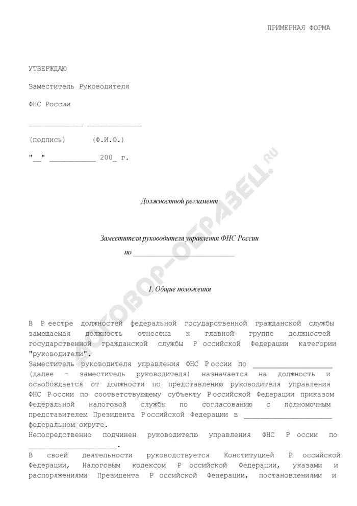 Должностной регламент заместителя руководителя Управления ФНС России. Страница 1
