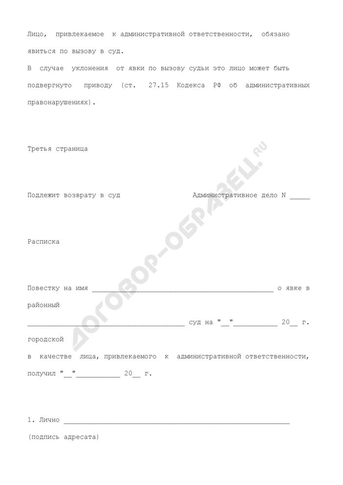 Судебная повестка по административному делу. Форма N 52. Страница 2