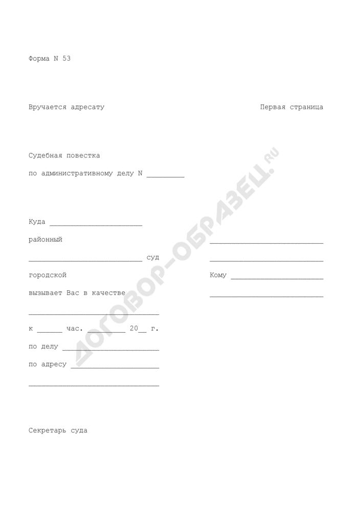 Судебная повестка по административному делу. Форма N 53. Страница 1