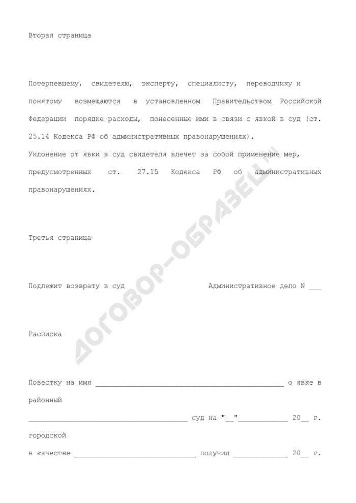 Судебная повестка по административному делу. Форма N 53. Страница 2