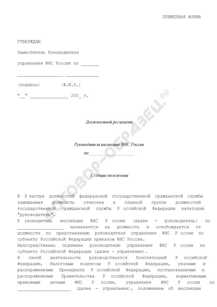 Должностной регламент руководителя инспекции ФНС России. Страница 1