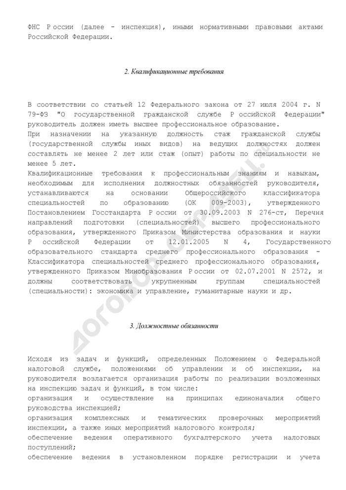 Должностной регламент руководителя инспекции ФНС России. Страница 2