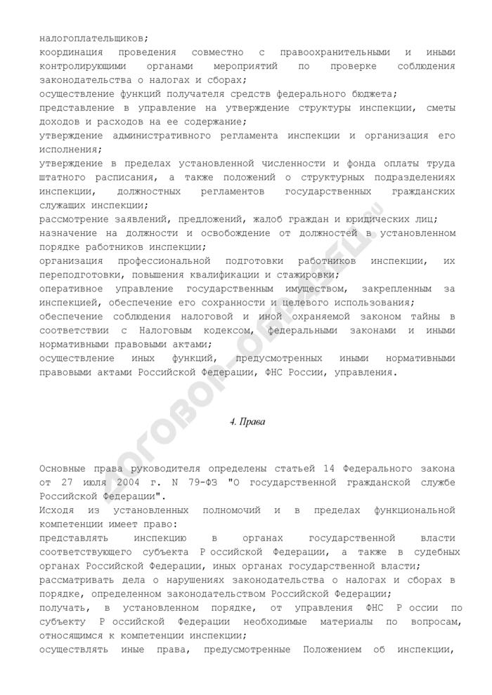 Должностной регламент руководителя инспекции ФНС России. Страница 3