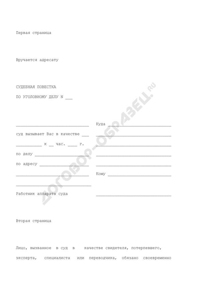 Судебная повестка по уголовному делу. Форма N 18. Страница 1