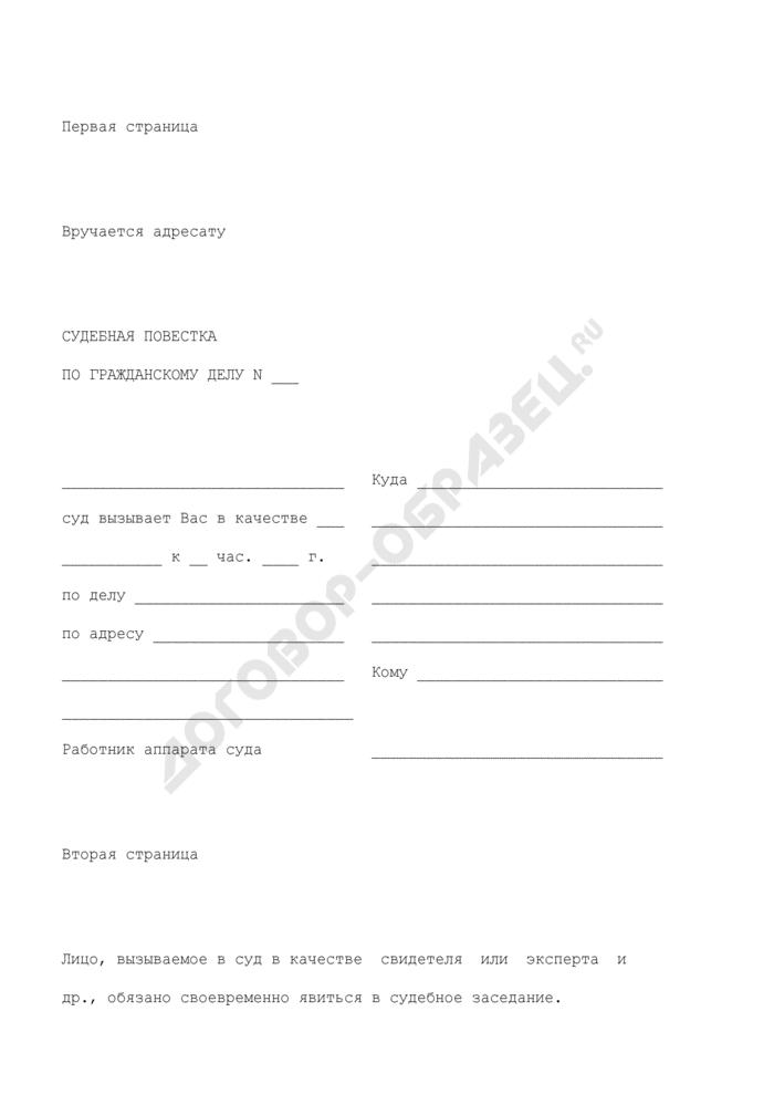 Судебная повестка по гражданскому делу. Форма N 20. Страница 1