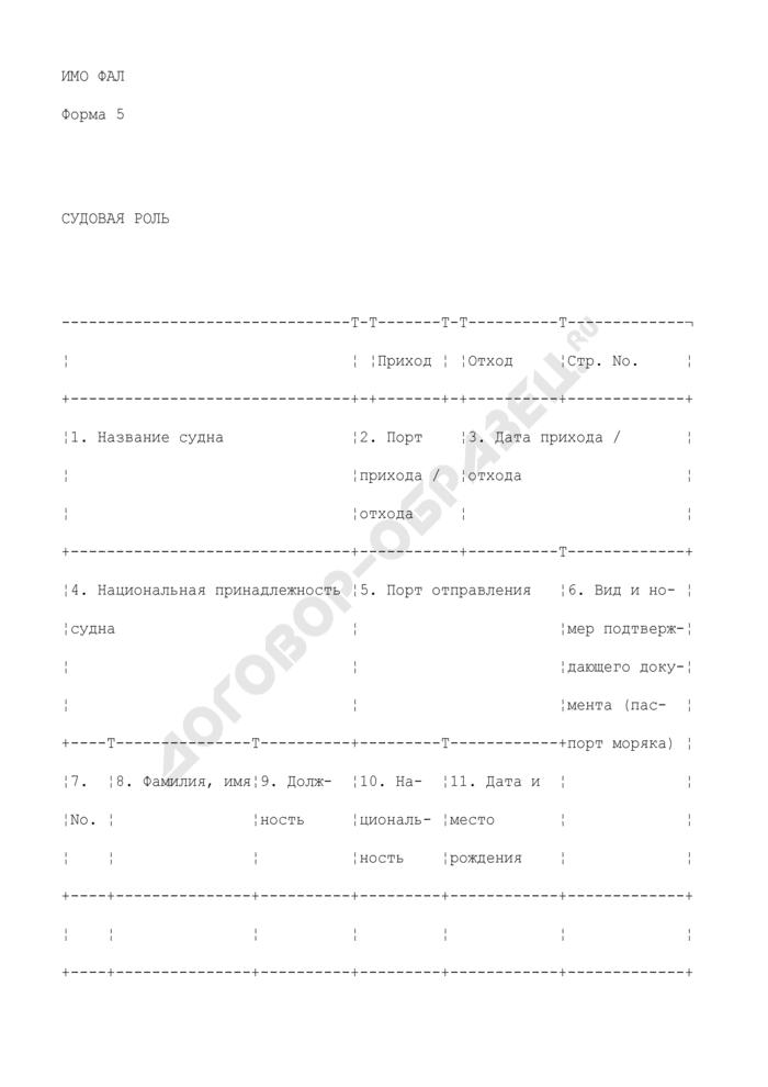 Судовая роль. форма N 5 (ИМО фал). Страница 1