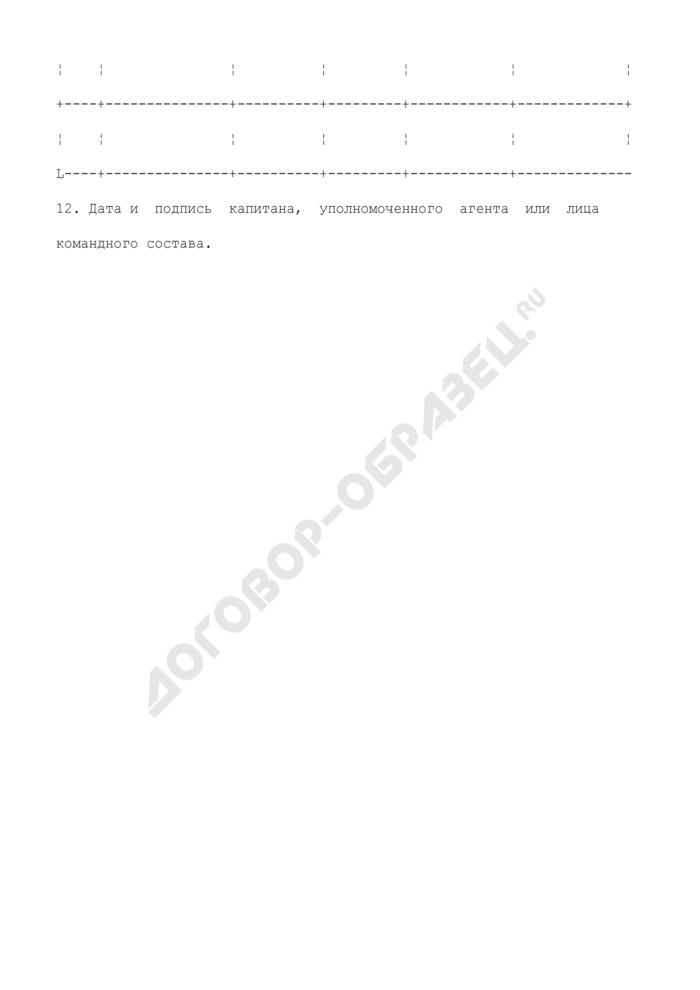 Судовая роль. форма N 5 (ИМО фал). Страница 2