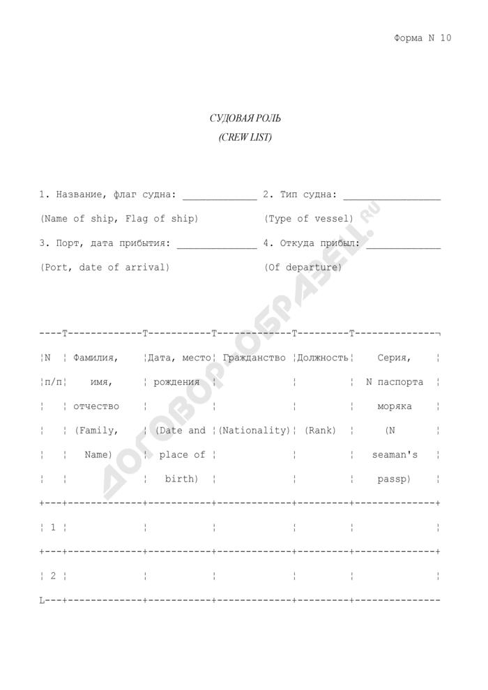 Судовая роль. форма N 10. Страница 1