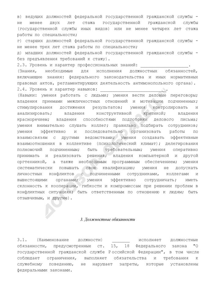 Должностной регламент государственного гражданского служащего Федеральной антимонопольной службы. Страница 3