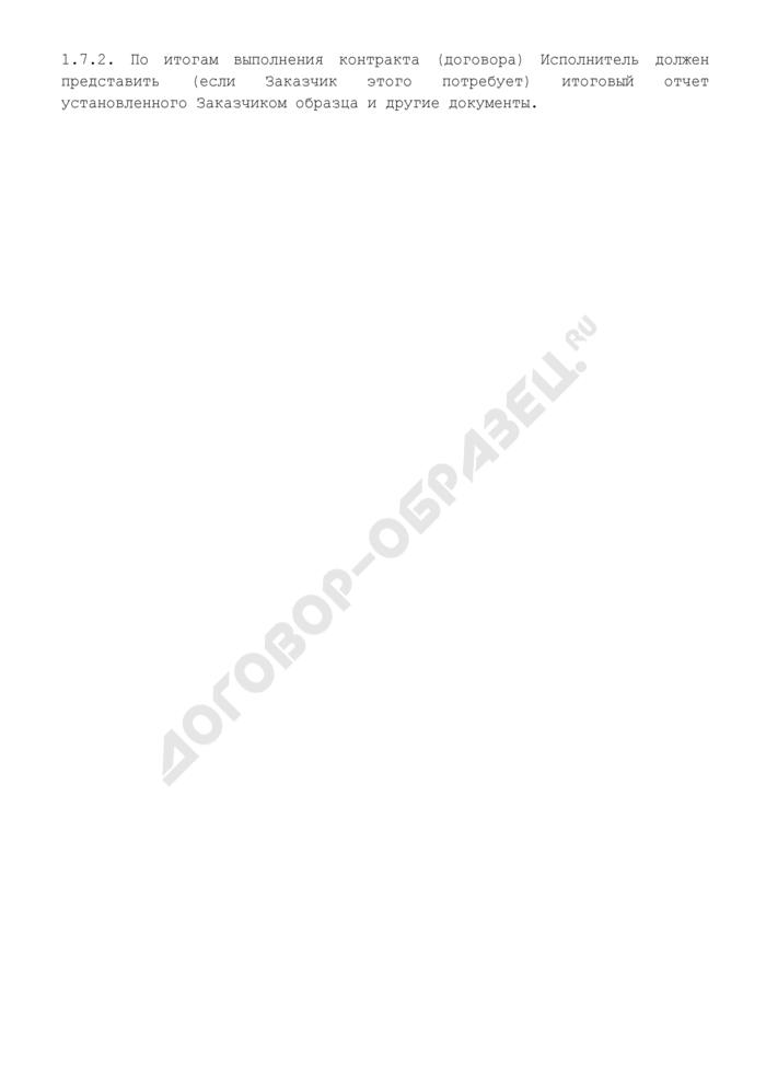 Существенные условия государственного контракта (договора) (приложение к запросу на котировочные цены на закупку продукции для нужд лечебно-профилактических учреждений и структурных подразделений Департамента здравоохранения города Москвы). Страница 3