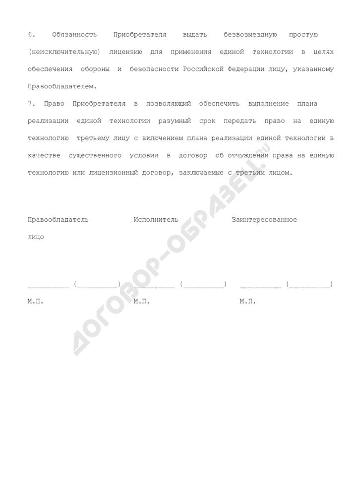 Существенные условия договора об отчуждении права на единую технологию (приложение к договору о выполнении дополнительных работ по доведению единой технологии до стадии практического применения с учетом потребностей заинтересованного лица). Страница 2