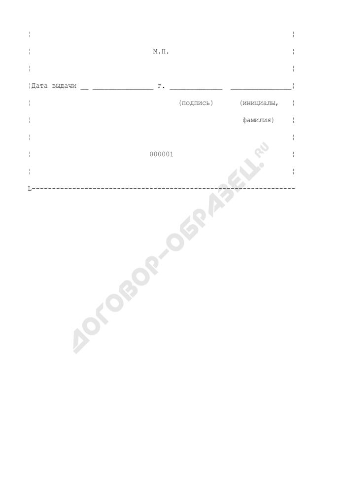 Сфера деятельности (приложение к сертификату на объект единой системы организации воздушного движения) (образец). Страница 2