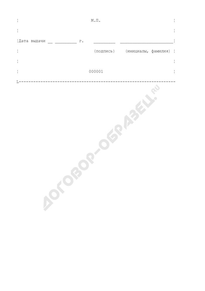 Сфера деятельности (приложение к сертификату на аэронавигационное обслуживание пользователей воздушного пространства Российской Федерации) (образец). Страница 2