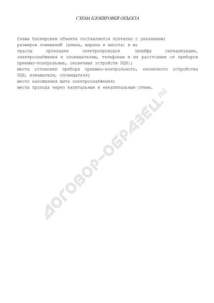 Схема блокировки объекта (приложение к акту обследования объектов, принимаемых под охрану). Страница 1