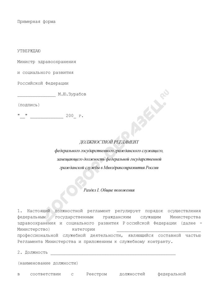 Должностной регламент федерального государственного гражданского служащего, замещающего должность федеральной государственной гражданской службы в Минздравсоцразвития России. Страница 1