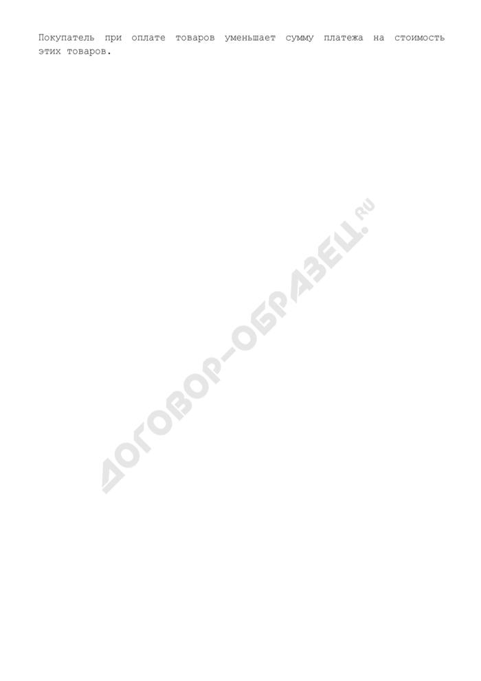 Схема корреспонденции счетов по учету поступления товаров от поставщиков. Страница 3
