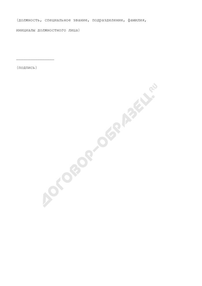 Схема места совершения административного правонарушения в области дорожного движения (образец). Страница 3