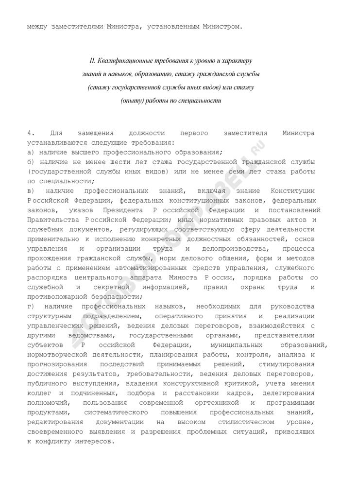 Должностной регламент первого заместителя Министра центрального аппарата Минюста России. Страница 2